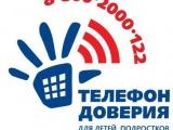 17 мая 2017 года - Международный день детского телефона доверия